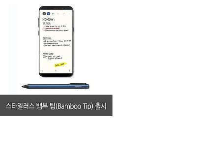 안드로이드 & iOS 지원하는 터치펜 Bamboo Tip 출시