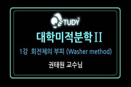 대학미적분학2_ 대학미적분학2_회전체의 부피(Washer method)