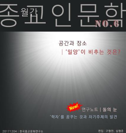 월간 종교인문학 6호