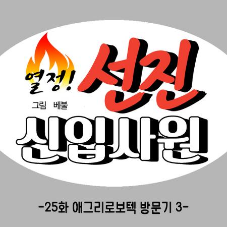 [웹툰]25화 애그리로보텍 방문기-3