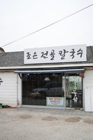 190429 _ 영종 '조은전골칼국수'