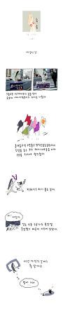 [웹툰] 숭숭15화 - 여성의 날