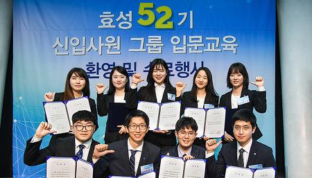 """""""앞으로가 더 기대되는 우리"""" 효성 52기 신입사원 그룹 입문교육 환영 및 수료행사"""