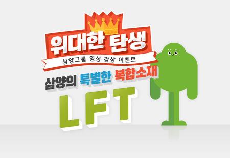 [이벤트] 위대한 탄생! 삼양의 특별한 복합소재 LFT