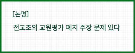 [논평] 전교조의 교원평가 폐지 주장 문제 있다