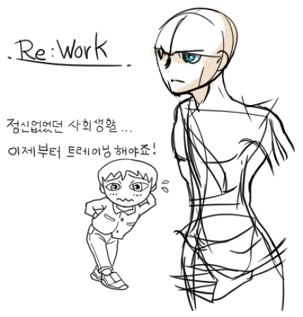 SAI Re:Work