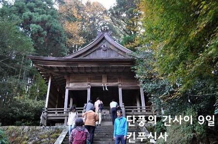 단풍의 간사이 - 9일 요시노2 (킨푸신사金峯神社)