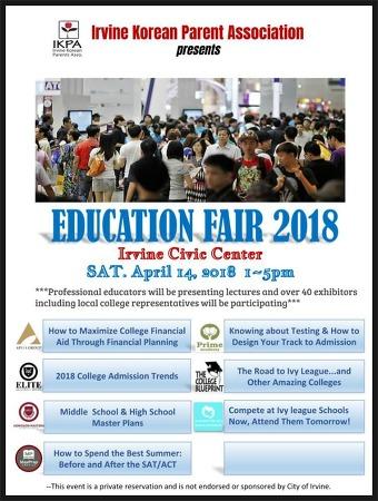 얼바인 시청 2018 교육 박람회