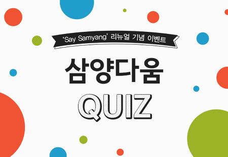 ['Say Samyang' 리뉴얼 기념 이벤트] 삼양다움 QUIZ