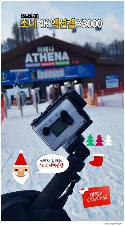 소니 액션캠 BOSS 왜 스키장 준비물로 좋을까? 4K 액션캠 들고 하이원에서 라이딩