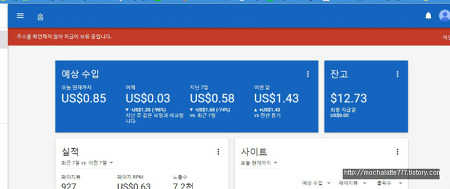 구글 애드센스 수익 지급을 위한 핀 번호 제출하기!