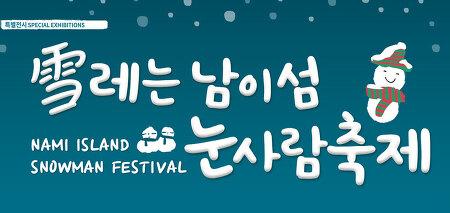 [남이섬/체험] 雪레는 남이섬 눈사람 축제