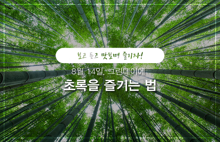 보고 듣고 맛보며 즐기자! 8월 14일, 그린데이에 초록을 즐기는 법