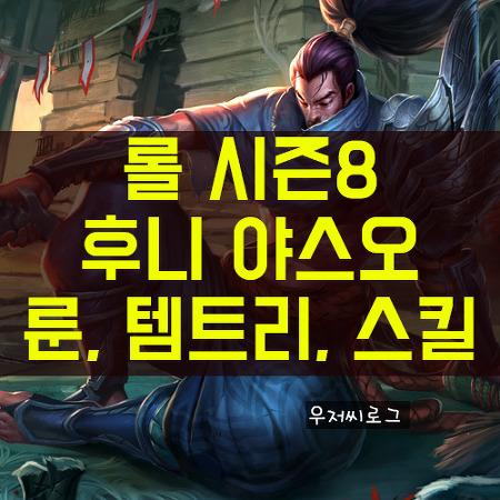 롤 시즌8 야스오 룬, 템트리, 스킬트리(feat. 후니)