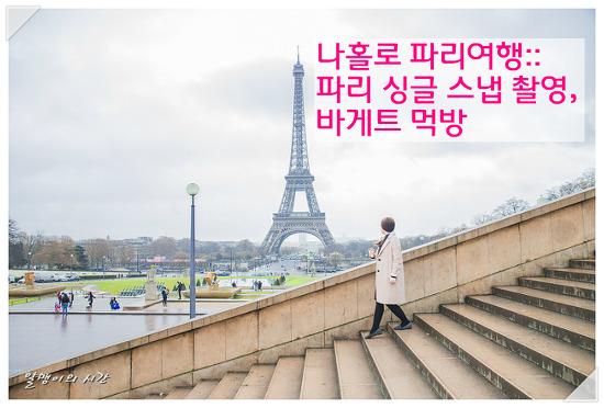 에펠탑 파리 싱글스냅, 파리에서 바게트 먹방