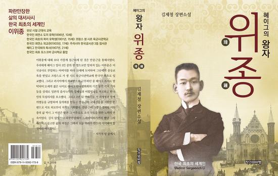 헤이그의 왕자 위종(김제철 장편소설, 작가와비평 발행)