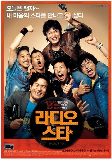 """""""토핑 가득한 빈대떡 같은..."""", 영화 라디오 스타(2006) 리뷰 및 비와 당신 OST"""