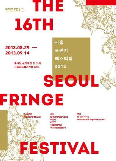 서울프린지페스티벌, '제한 없음의 참여를 위한 가이드가 필요해'