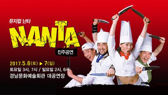 [진주 공연] 뮤지컬 난타(NANTA) 진주공연 - 온가족이 함께 즐기는 뮤지컬 난타