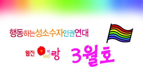 행동하는성소수자인권연대 웹진 랑 2017년 3월호
