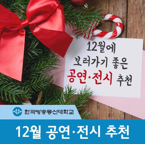 12월 연말에 즐기기 좋은 공연 & 전시회 추천
