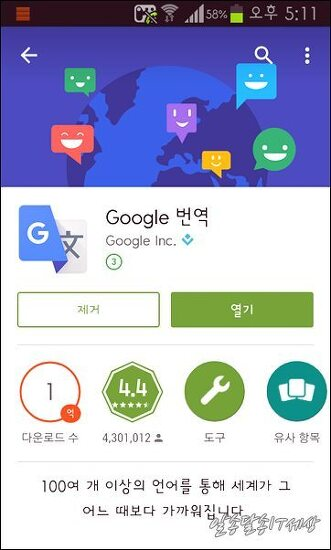 구글 번역 안드로이드앱 [ 텍스트를 사진 찍어서 한글 번역 ]