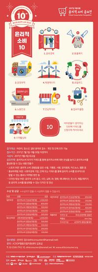 [공지] 2017 제10회 윤리적소비 공모전 『윤리적소비 10』공모 안내