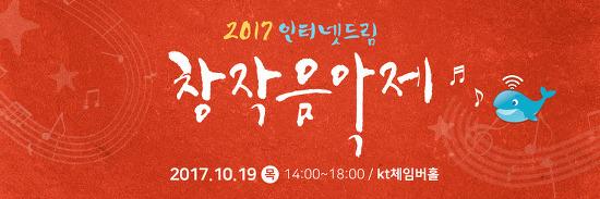 방송통신위원회 - 2017 인터넷드림 창작음악제 참가작 공모 ( 2017년 9월 3일 마감 )