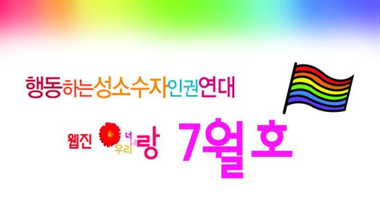 행동하는성소수자인권연대 웹진 랑 2016년 7월호