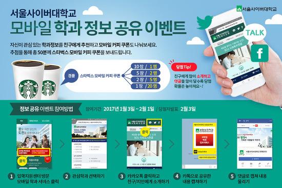 서울사이버대학교 모바일 학과정보 소개하고 친구들과 스타벅스 커피도 나누고!