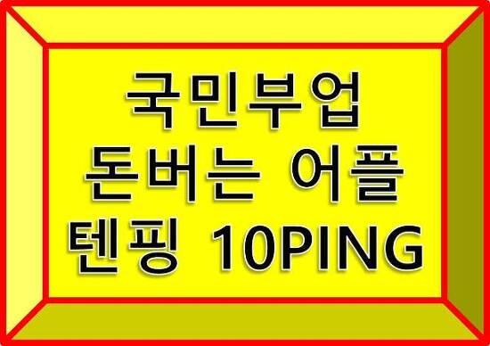 [국민부업- 텐핑] 소문내고 용돈 버는법 ?