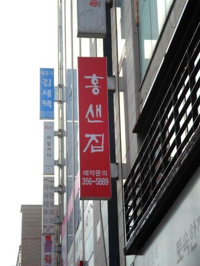 응암동 맛집 홍샌집,밥도둑 보리굴비와 간장게장