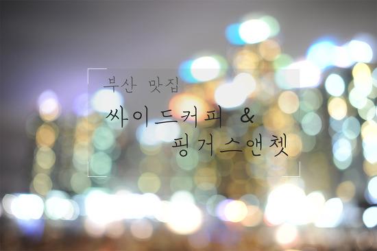 [부산]싸이드커피 & 핑거스앤쳇