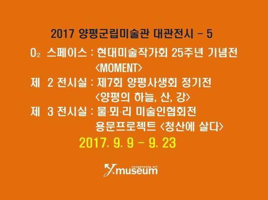 2017 양평군립미술관 대관전시-5  2017.9.9.- 9.23.