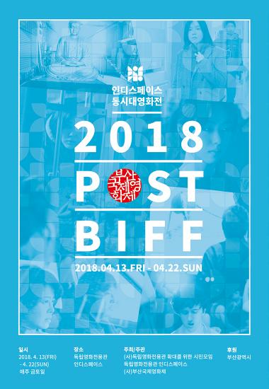 [04.13-22] 인디스페이스 동시대 영화전 - 2018 POST BIFF