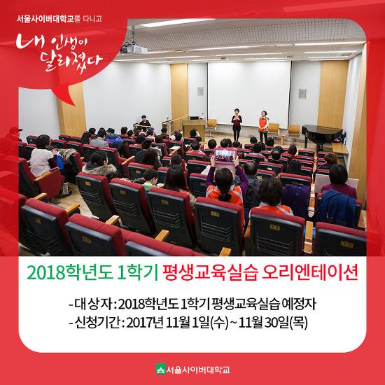 서울사이버대,2018학년도 1학기 평생교육실습 오리엔테이션