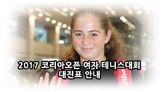 2017 코리아오픈 여자 테니스대회 대진표