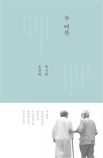 백 선생님과 문 신부님의 ''길 위 기백으로 쓴 책'' 출간을 축하합니다.