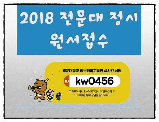 2018 전문대 정시 원서접수 - New