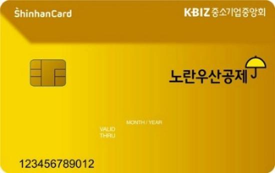 노란우산공제 제휴카드 출시!!