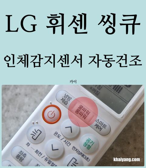 LG 휘센 씽큐 에어컨의 인체감지센서와 자동건조 기능