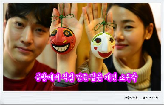 [서울학개론] 북촌 목공예 공방에서 탈 만들기 체험에 푹 빠진 배우들