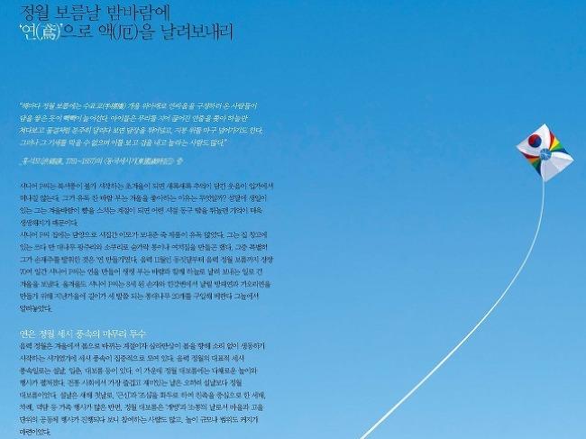 [Senior 골든라이프-40] 정월 보름날 밤바람에 '연(鳶)'으로 액(厄)을 날려보내리 GOLD & WISE 2월호
