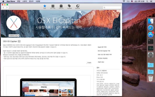새 맥OS X 엘캐피탠 한달 사용기..
