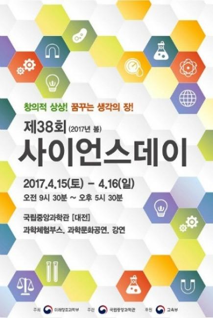 <공지사항> 4월15일(토) ETRI OT,현장탐방 일정 안내