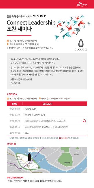 SK㈜ C&C, 19일 금융사 CIO 대상 하이브리드 클라우드 세미나 개최