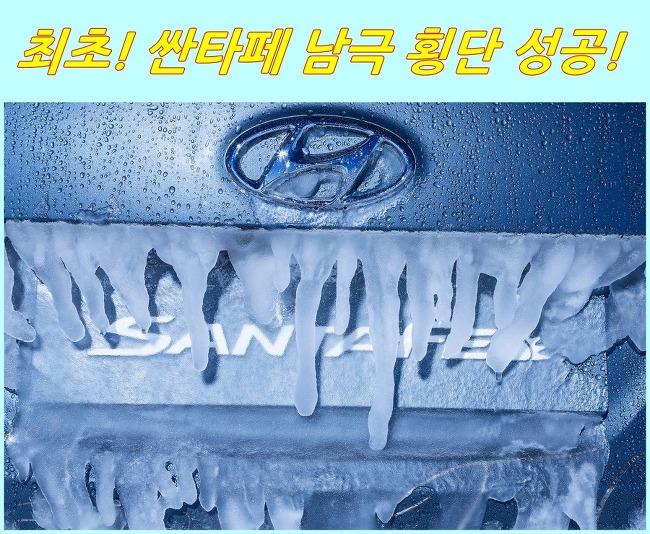 국민 SUV 싼타페!, 양산차 최초 남극 횡단 성공!