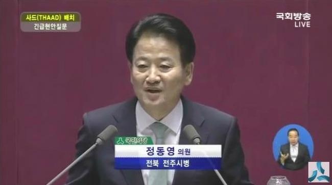 """정동영, """"사드 배치로 국익 훼손, 국회가 초당적.."""