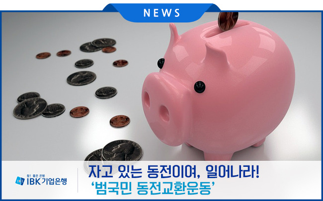 자고 있는 동전이여, 일어나라! '범국민 동전교환운동'