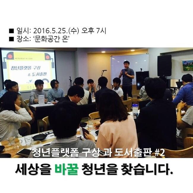 [집담회] 바꿈 청년네트워크 2기 모집 및 청년플랫폼 구축